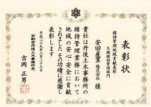 20170627維持管理地域貢献表彰(安田産業)