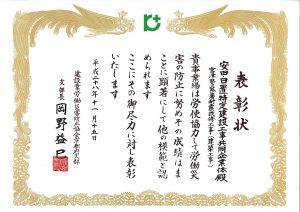 2016建災防表彰(宮津警察署耐震)